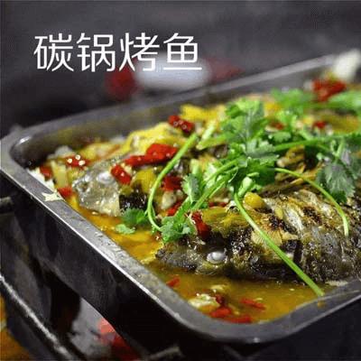武记碳锅鱼烤鱼图1