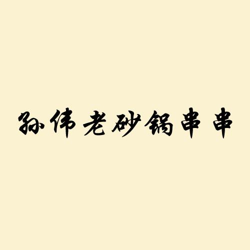 孙伟老砂锅串串香