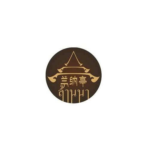 兰纳亭泰式火锅