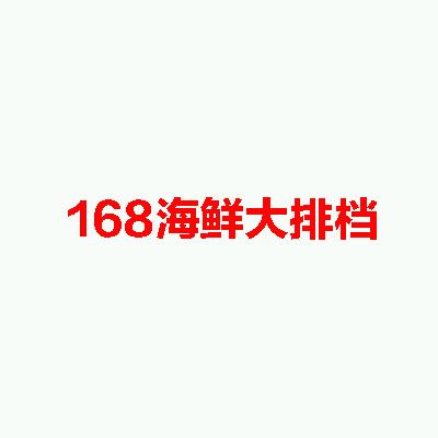 168海鲜大排档
