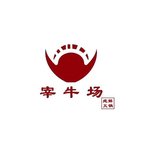 宰牛场火锅