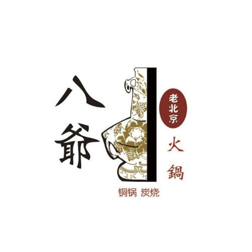 八爷老北京火锅