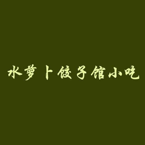 水萝卜饺子馆小吃