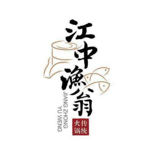 江中渔翁火锅