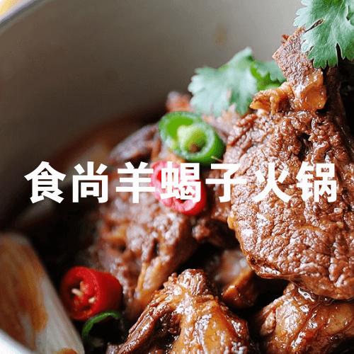 食尚羊蝎子火锅