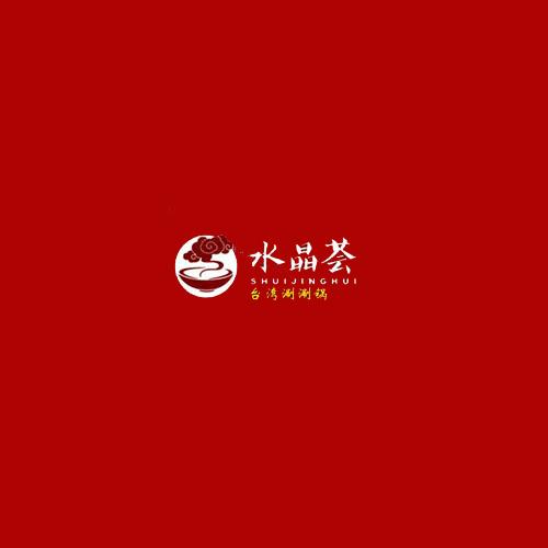 水晶荟火锅