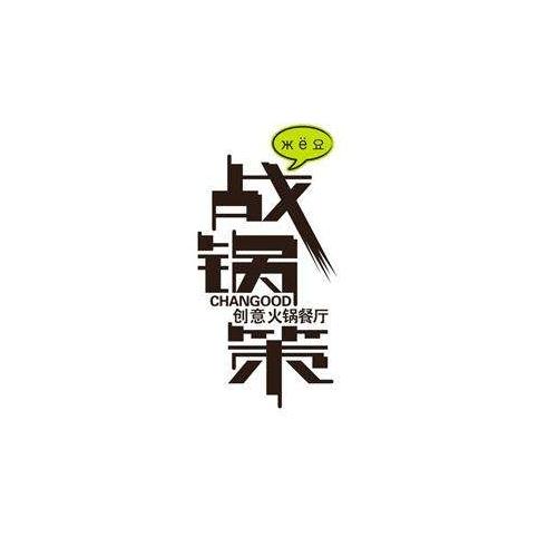 战锅策火锅