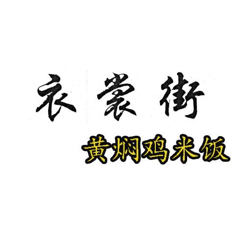 衣裳街黄焖鸡米饭