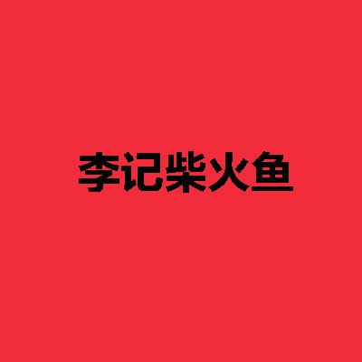 李記柴火魚烤魚