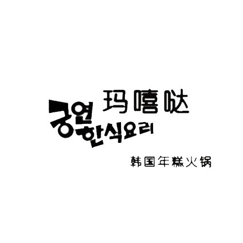 玛嘻哒韩国年糕火锅