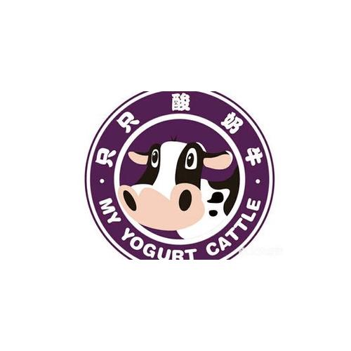 只只酸奶牛