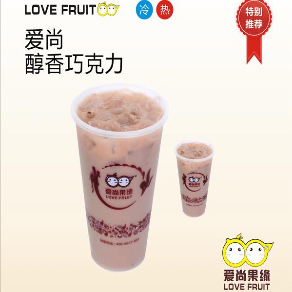 爱尚果缘饮品图3