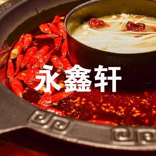 永鑫轩火锅