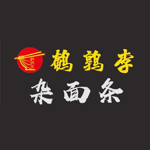 鹌鹑李杂面条