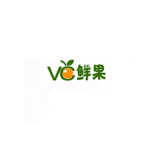 鲜果VC饮品