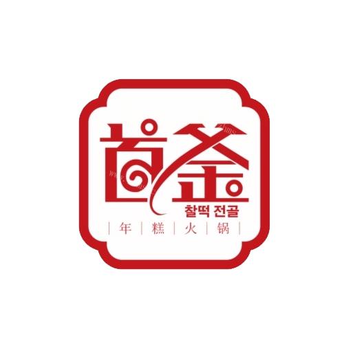 首釜年糕火锅