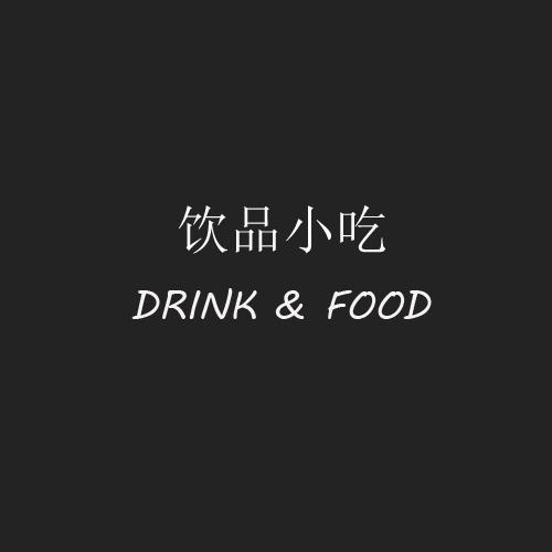 饮品小吃饮品
