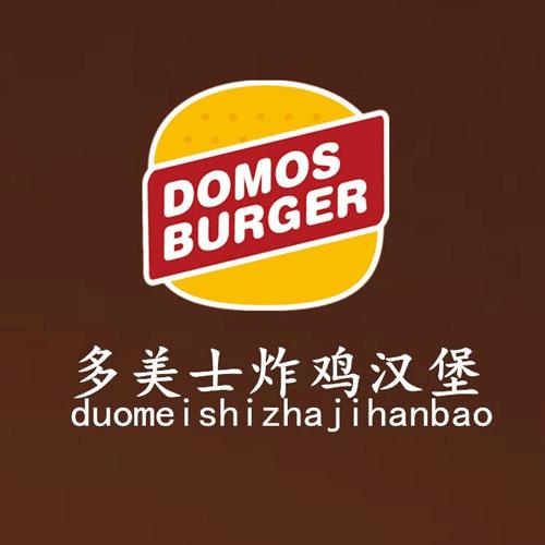 多美士汉堡