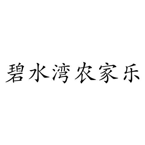 碧水湾农家乐