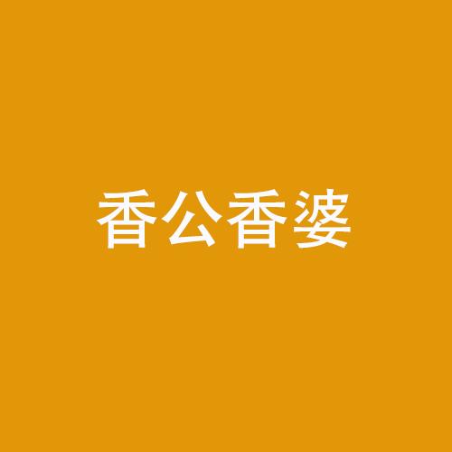 香公香婆臭豆腐
