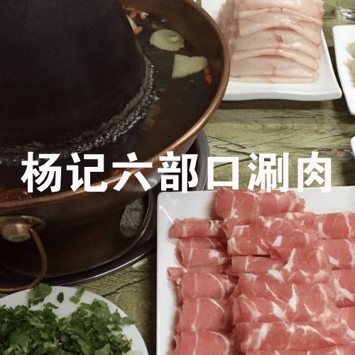杨记六部口涮肉火锅