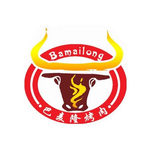 巴麦隆自助烤肉