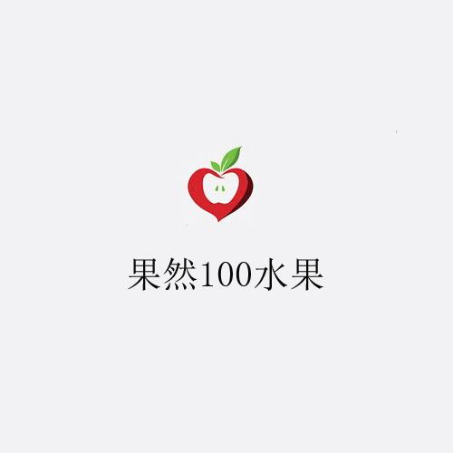 果然100水果饮品