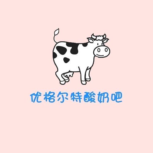 优格尔特酸奶吧