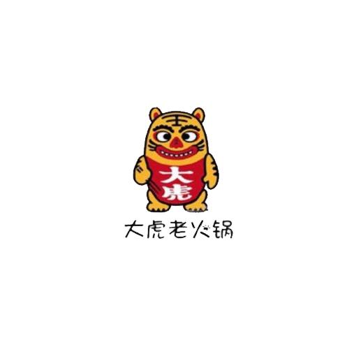大虎老火锅