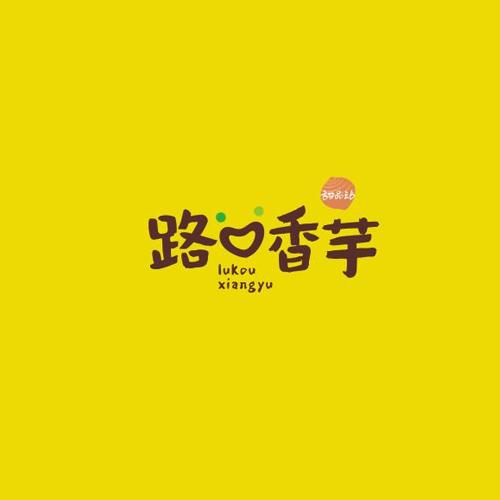 路口香芋果蔬饮品