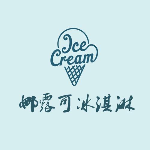 娜露可冰淇淋