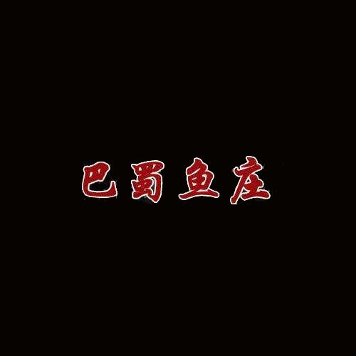 巴蜀鱼莊火锅