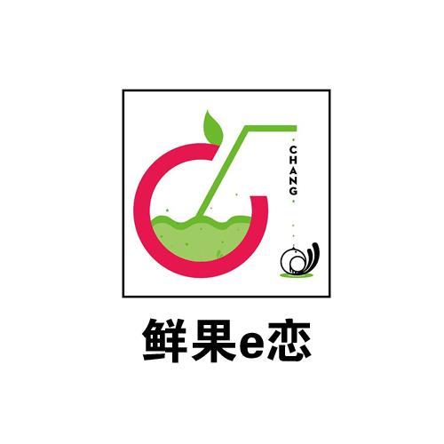 鲜果e恋饮品