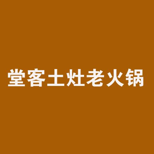 堂客土灶老火锅