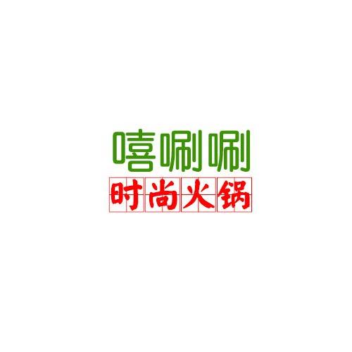 嘻唰唰火锅