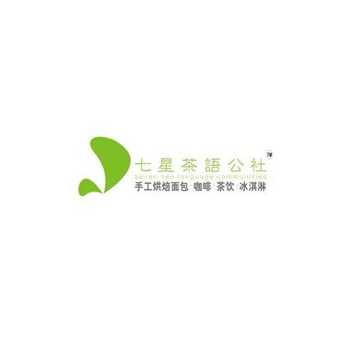 七星茶語公社飲品