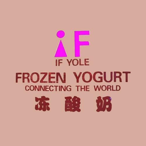 if yole冻酸奶