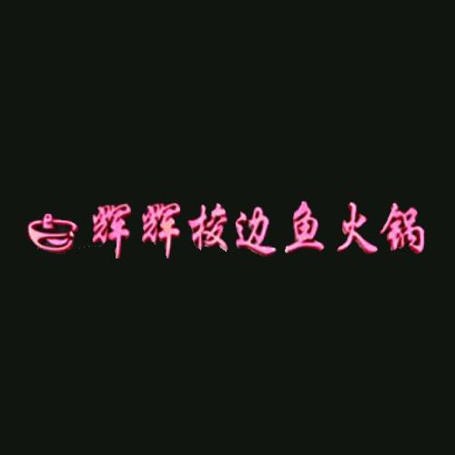 辉辉梭边鱼火锅
