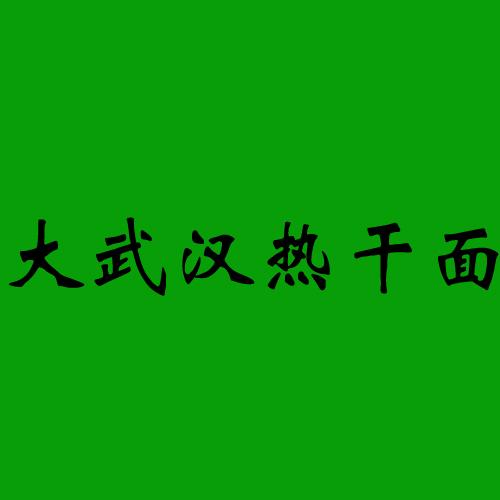大武汉热干面