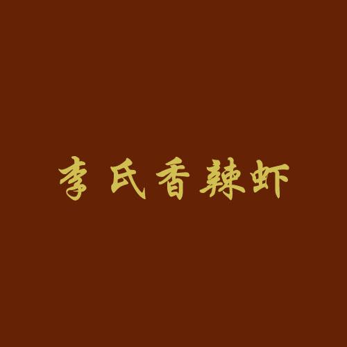 李氏香辣虾