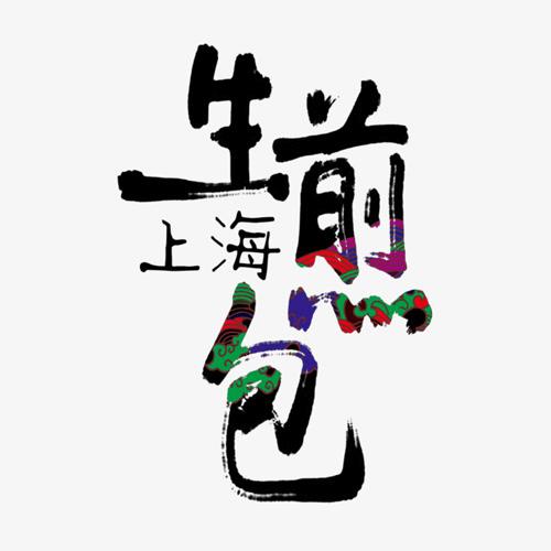 上海生煎包