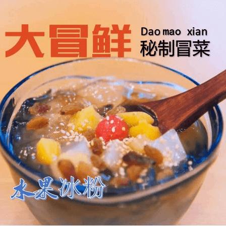 大冒鮮秘制冒菜圖2