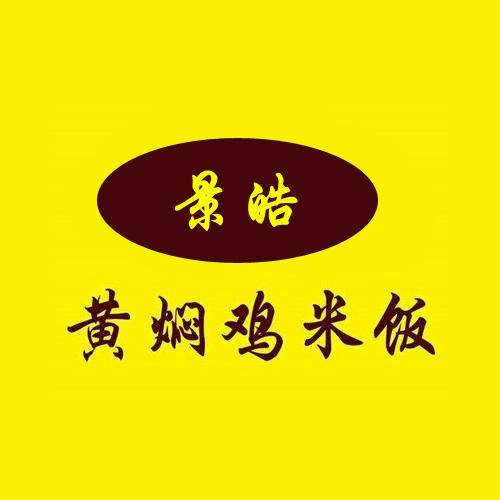 景皓黄焖鸡米饭