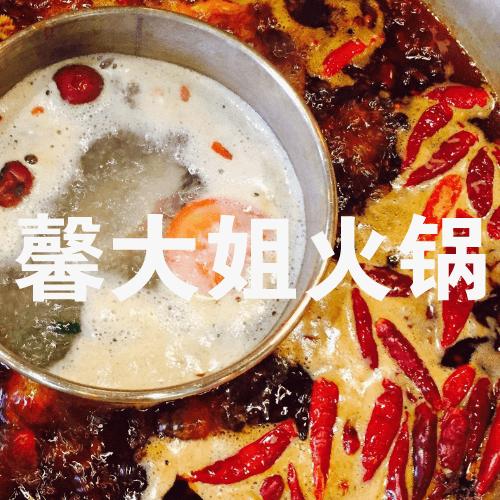 馨大姐火锅