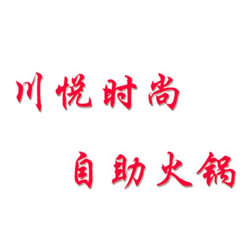 川悦时尚自助火锅