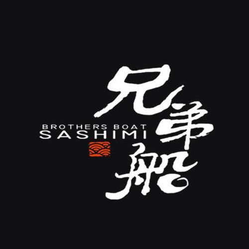 兄弟船寿司