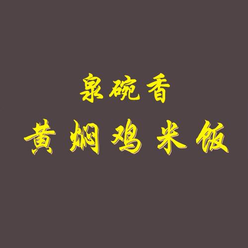泉碗香黄焖鸡米饭