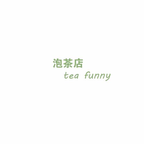 tea funny泡茶店饮品