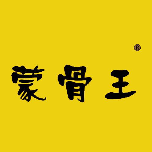 蒙骨王火锅