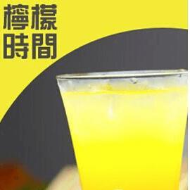 柠檬时间饮品